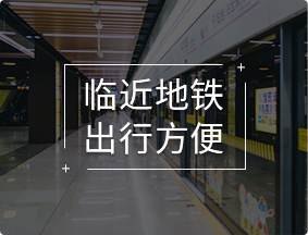 临近地铁,出行方便